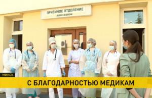 Коронавирус в Беларуси. Медики продолжают работу в напряжённом режиме